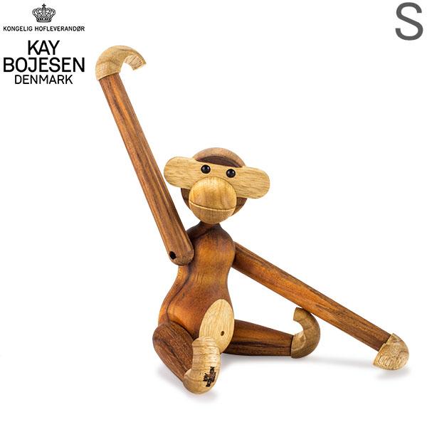 あす楽 365日休まず出荷 KAY BOJESEN カイ ボイスン モンキー 猿 S 木のオブジェ ROSENDAHL ※ラッピング ※ limba 木製玩具 teak ローゼンダール 直送商品 39250 small Monkey