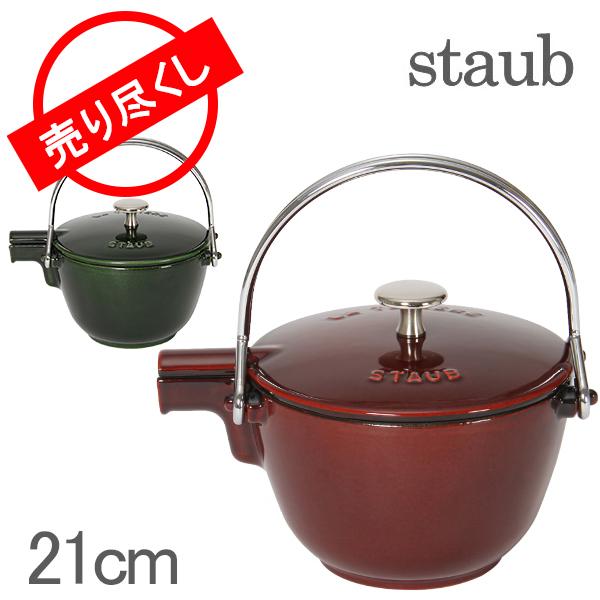 【赤字売切り価格】ストウブ Staub ラウンド ティーポット Round Teapot 1.15L Made in France ケトル やかん 新生活 アウトレット [glv15]