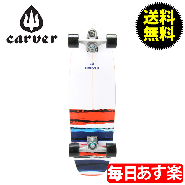 Carver Skateboards カーバースケートボード C7 Complete 32.5 USA Resin USA レジン [glv15]