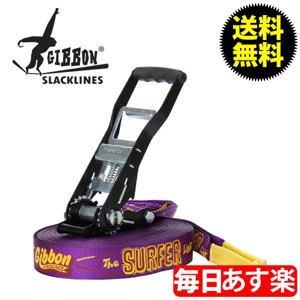 Gibbon ギボン SURFER LINEサーファーライン Purple パープル 13860 スラックライン [glv15]