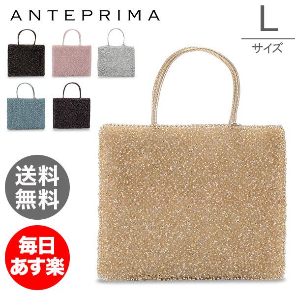 アンテプリマ Anteprima ワイヤーバッグ スタンダード スクエア ラージ ハンドバッグ トートバッグ BGS047057 Wirebag Standard [glv15]