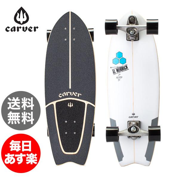 カーバースケートボード Carver Skateboards C7トラック 29.25インチ CI Pod Mod アルメリック ポッドモッド チャンネルアイランド BDCC72925CIPM PAIR SERIES [glv15]