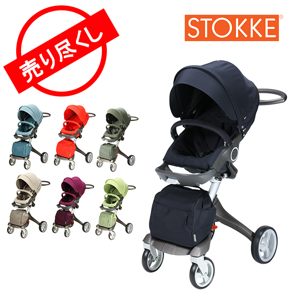 【赤字売切り価格】 Stokke(ストッケ) エクスプローリーV3シート用 スタイルキット Xplory Style Kit for Seat 【エクスプローリーV3専用】 北欧 アウトレット[glv15]