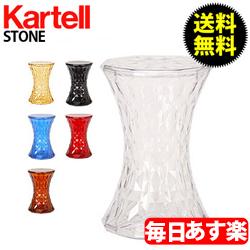 Kartell(カルテル) EU正規品 ストーン STONE 8800 スツール 椅子 チェア [glv15]