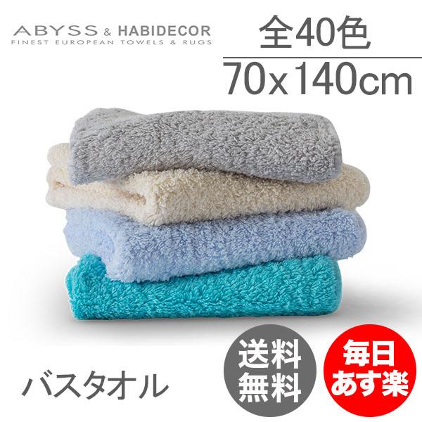 アビス&ハビデコール Abyss&Habidecor バスタオル 全40色 高級エジプト綿100% 上質な肌触り ボリューム Super Pile(スーパーパイル) 70×140cm ホテル仕様 [glv15]