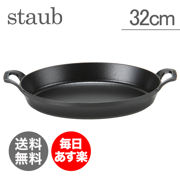 ストウブ Staub オーバルスタッカブルディッシュ Oval Stackable Dish 32 cm Black ブラック 1303323 ラタンプレート 新生活 [glv15]