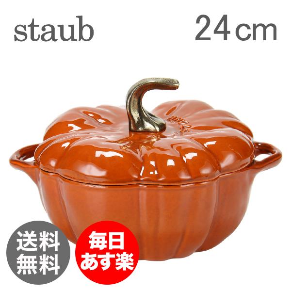 ストウブ Staub パンプキンココットラウンド Pumpkin Cocotte Round 24cm Cinnamon シナモン 11124806 ピコ ココット 鍋 新生活 [glv15]
