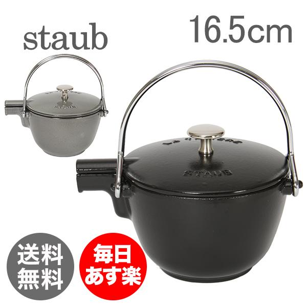 ストウブ Staub ラウンドティーポット Round Teapot 1.15L 新生活 [glv15]
