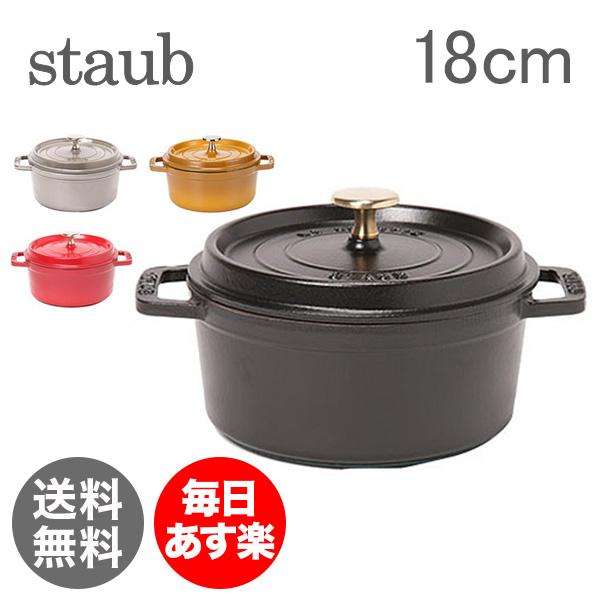 ストウブ Staub ピコ ココットラウンド Rund 18cm 鍋 なべ 調理器具 キッチン用品 新生活 [glv15]