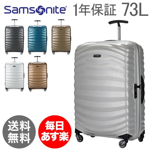 【1年保証】サムソナイト Samsonite ライトショック スピナー 73L 69cm 軽量 スーツケース 62765 Lite Shock SPINNER 69/25 キャリーバッグ 4輪 キャリー [glv15]