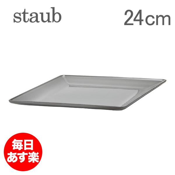 ストウブ Staub スクエアーディナープレート Square Dinner Plate 24cmx24cm Graphite Grey グラファイトグレイ 1331718 新生活 [glv15]