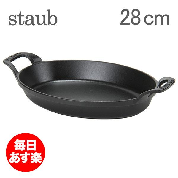 ストウブ Staub オーバルスタッカブルディッシュ Oval Stackable Dish 28 cm Black ブラック 1302923 ラタンプレート 新生活 [glv15]