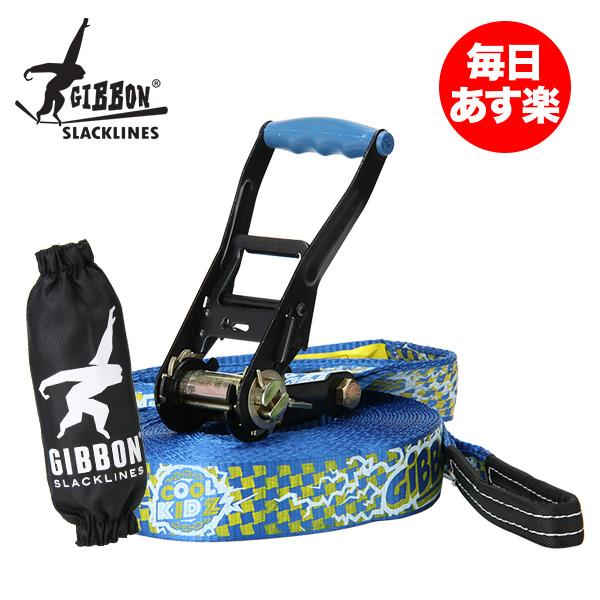 Gibbon ギボン FUN LINE X13 ファンライン×13 Blue ブルー 13880 スラックライン [glv15]