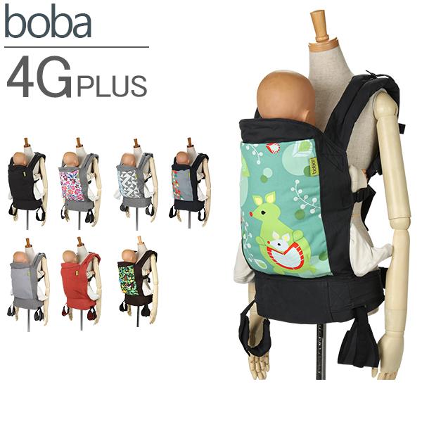 [全品最大15%OFFクーポン]Boba ボバ Boba Carrier 4G PLUS ボバキャリア 抱っこひも ベビーキャリア おんぶ紐 [glv15]