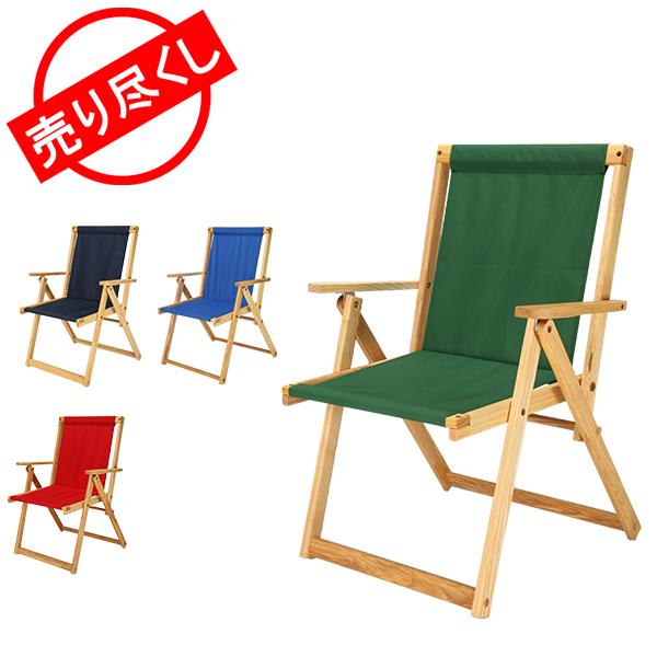 【全品15%OFFクーポン】赤字売切り価格 BlueRidgeChairWorks ブルーリッジチェアワークス (Blue Ridge Chair Works) ハイランドデッキチェア Highlands Deck Chair 【椅子・イス】キャンプ アウトドア [glv15]