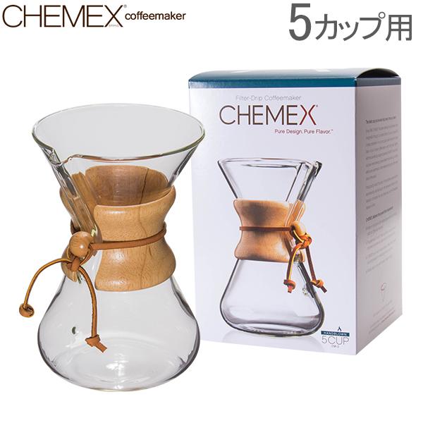 [全品最大15%OFFクーポン]Chemex ケメックス コーヒーメーカー ハンドメイド 5カップ用 ドリップ式 CM-2 ハンドブロウ [glv15]