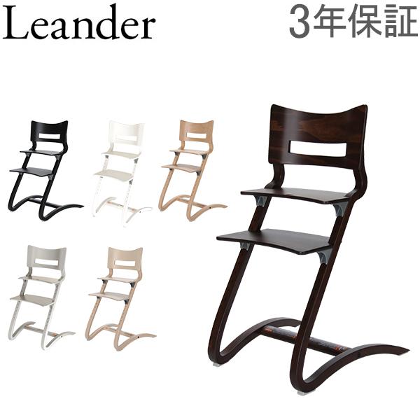 リエンダー ハイチェア 3年保証 木製 子どもから大人まで イス 北欧家具 椅子 ベビーチェア 出産祝い プレゼント Leander High Chair デンマーク [glv15]