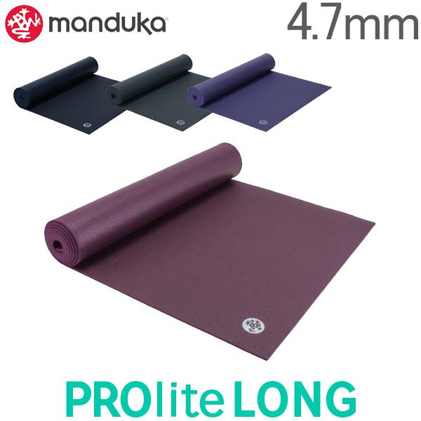 マンドゥカ Manduka ヨガマット 4.7mm プロライト ロング 1120150 PROlite Long Mat ヨガ マット ロングサイズ 軽量 グリップ力 [glv15] あす楽
