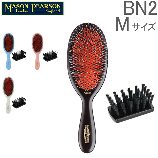 メイソンピアソン ブラシ ジュニア ミックス ダークルビー 猪毛 ブラシ くし 高品質 丈夫 BN2 Mason Pearson Junior Plastic Backed Hairbrushes Dark Ruby [glv15] あす楽