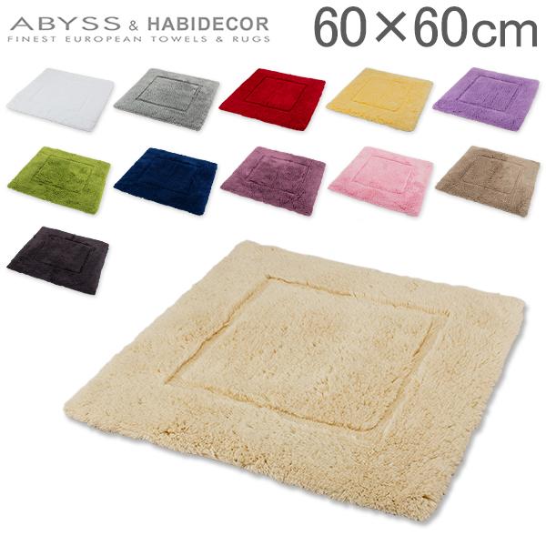 【あす楽】 [全品最大15%OFFクーポン]アビス&ハビデコール Abyss&Habidecor バスマット トイレマット 綿100% 約60×60cm MUST マスト 洗える 天然素材 高級 シンプル ラグ [glv15]