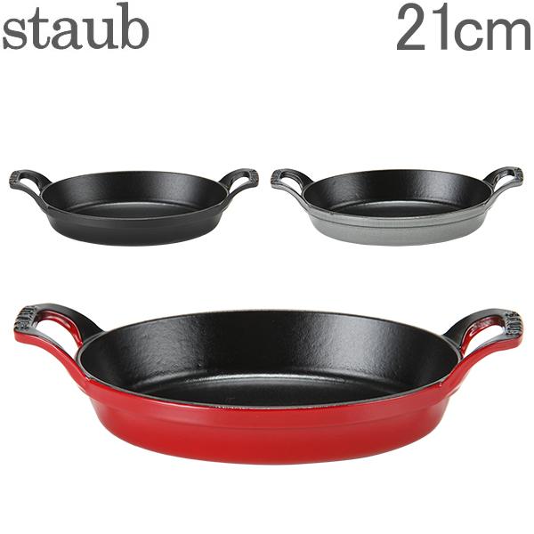 【年末年始もあす楽】 [全品最大15%OFFクーポン]ストウブ 鍋 Staub オーバルスタッカブルディッシュ Oval Stackable Dish 21cm ラタンプレート [glv15]