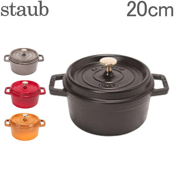 ストウブ 鍋 Staub ピコ ココットラウンド cocotte rund 20cm ホーロー 鍋 なべ 調理器具 キッチン用品 新生活 [glv15]