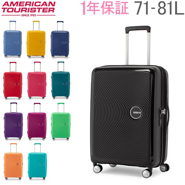 サムソナイト アメリカンツーリスター American Tourister スーツケース サウンドボックス スピナー 67cm 88473 Sound Box [glv15] あす楽
