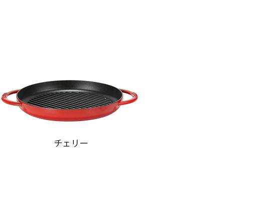 ストウブ Staub グリルパン 26cm ピュアグリル 12030 Grill Round 2 Handles ステーキ バーベキュー BBQ 焼肉 鉄板 新生活 [glv15]
