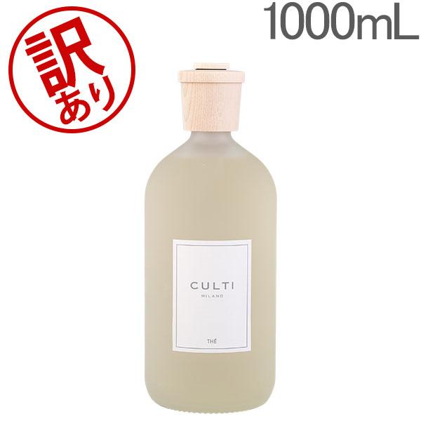 【訳あり】 クルティ Culti ホームディフューザー スタイル 1000ml ルームフレグランス Home Diffuser Stile スティック インテリア 天然香料 イタリア