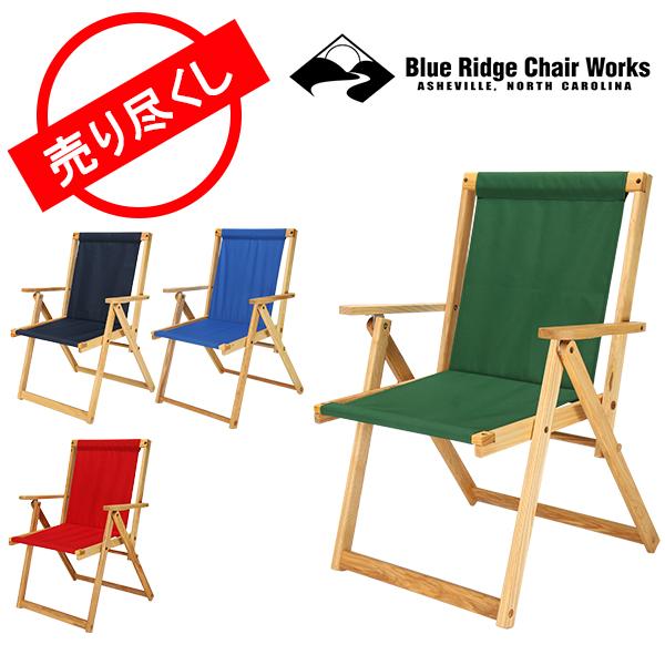 【赤字売切り価格】BlueRidgeChairWorks ブルーリッジチェアワークス (Blue Ridge Chair Works) ハイランドデッキチェア Highlands Deck Chair 【椅子・イス】 キャンプ アウトドア アウトレット