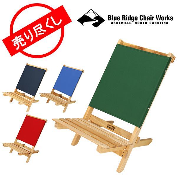 【10%OFFクーポン】【赤字売切り価格】BlueRidgeChairWorks ブルーリッジチェアワークス (Blue Ridge Chair Works) キャラバンチェア Caravan Chair 【椅子・イス】 キャンプ アウトドア アウトレット
