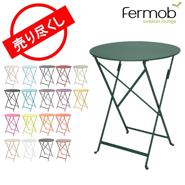 【赤字売切り価格】フェルモブ Fermob ラウンドテーブル 折りたたみ ビストロ メタル Bistro Metal Round Table カフェ テーブル スチール アウトレット