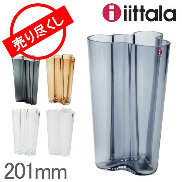 【赤字売切り価格】イッタラ iittala アルヴァ・アアルト ベース 201mm 花瓶 641192 Aalto Vase フラワーベース インテリア 北欧雑貨 プレゼント アウトレット