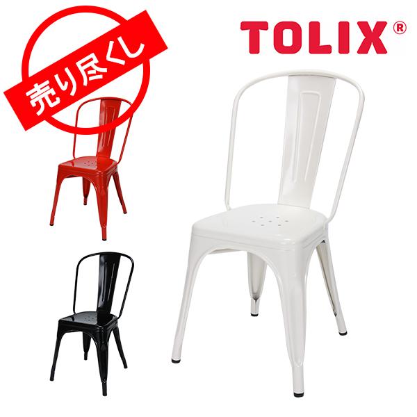 【赤字売切り価格】Tolix トリックス A-Chair Aチェア 鉄 椅子 イス アンティーク アウトレット