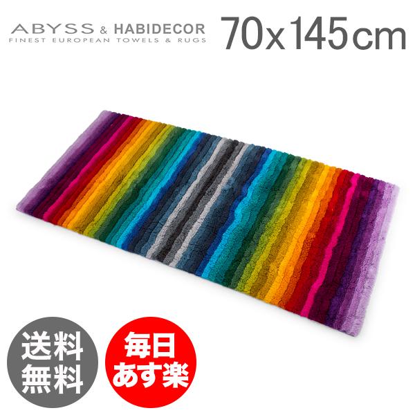 アビス&ハビデコール Abyss&Habidecor 玄関マット ラグマット 70×145cm LARRY ラリー 上質 洗える 400 おしゃれ 高級 インテリア キッチンマット