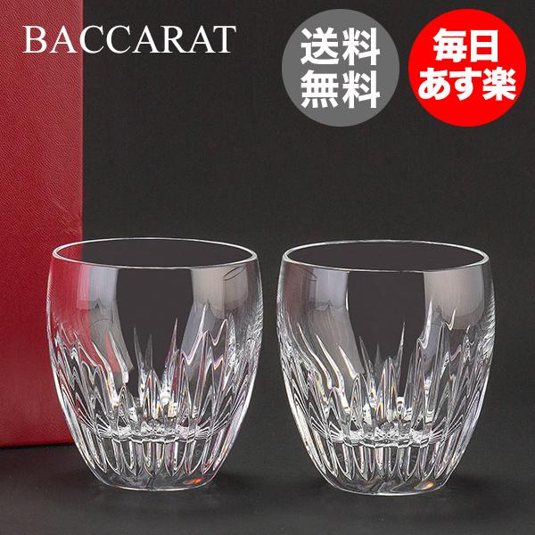 バカラ マッセナ タンブラー 2個セット グラス ガラス 洋食器 クリア 2810592 Baccarat MASSENA TUMBLER 3 新生活