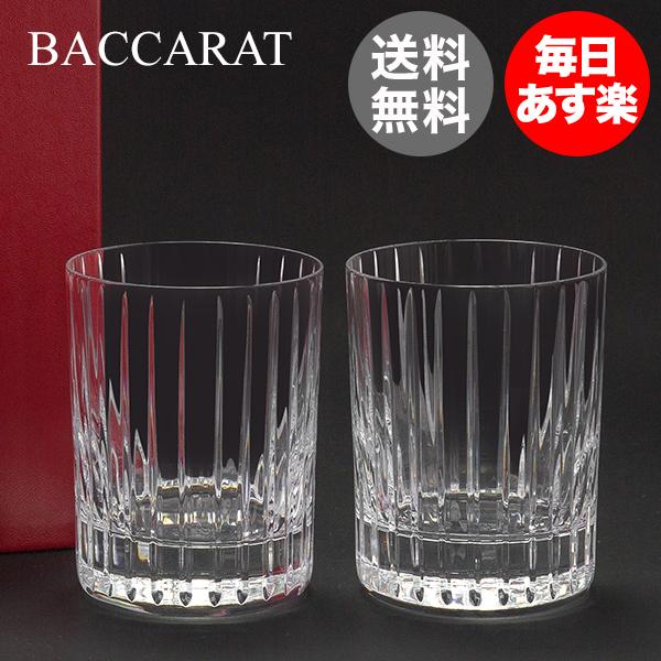 【全品3%OFFクーポン】バカラ ハーモニー タンブラー 2個セット グラス ガラス 洋食器 クリア 1845261 Baccarat HARMONIE Tumbler & High Ball Tumbler 新生活