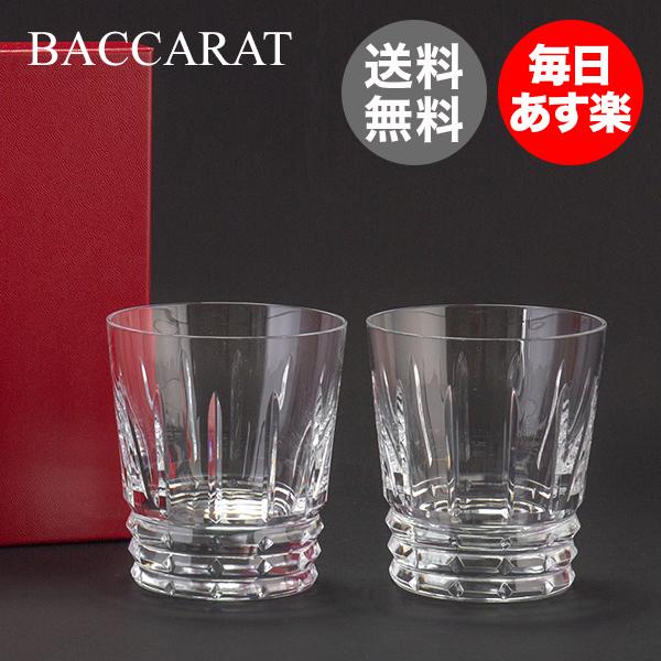 バカラ グラス アルルカン タンブラー 9.5cm オールドファッション 2個セット ペアグラス 高級 贈り物 2810594 Baccarat ARLEQUIN ARLEQUIN TUMBLER 95 OLD FASHION Set of 2 新生活