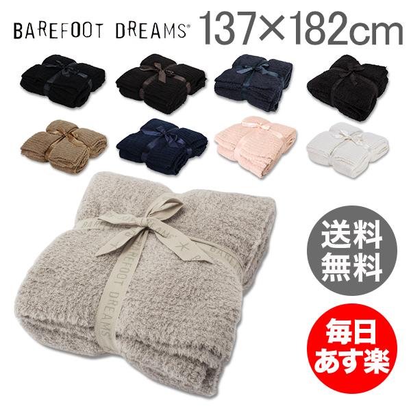ベアフットドリームス Barefoot Dreams ブランケット 137×182cm コージーシック スロー 503 Blankets Cozy Chic Throw マイクロファイバー ひざ掛け 毛布