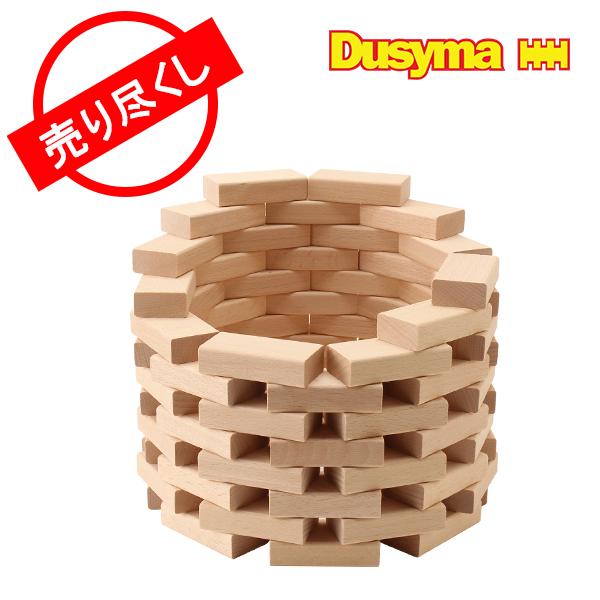【赤字売切り価格】Dusyma デュシマ ウール レンガ積木 補充用積木 (小) 183207 【木のおもちゃ 木製玩具 】 アウトレット