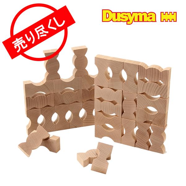 【赤字売切り価格】Dusyma デュシマ フレーベル カーブ 積木 1 128316 【木のおもちゃ 木製玩具 】 アウトレット