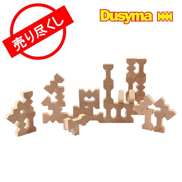 【赤字売切り価格】Dusyma デュシマ フレーベル ジグザグ 積木 3 128318 【木のおもちゃ 木製玩具 】 アウトレット
