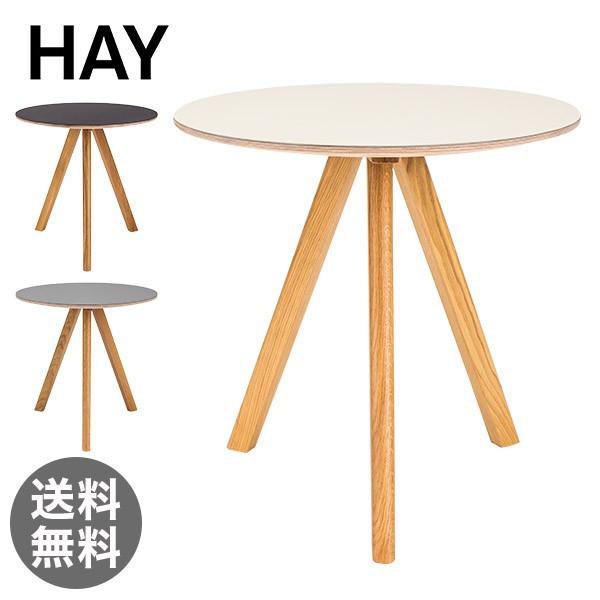 ヘイ Hay ラウンドテーブル 直径50cm コペンハーグ ダイニングテーブル CPH 20 COPENHAGUE 木製 テーブル インテリア リビング カフェ おしゃれ