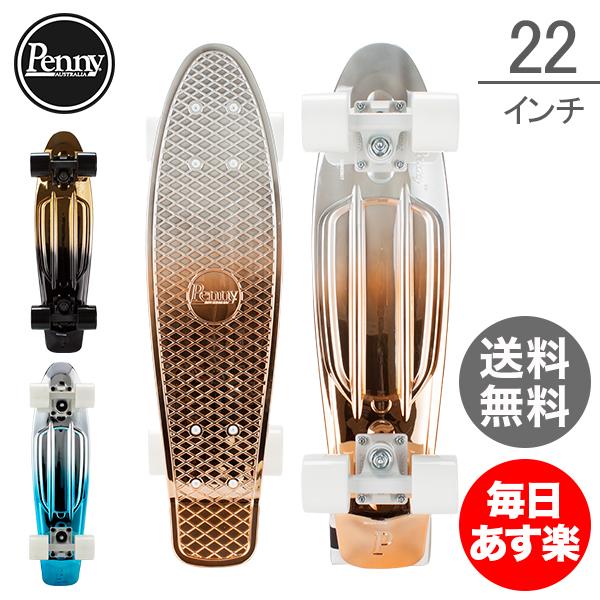 ペニースケートボード Penny Skateboards スケートボード 22インチ METALLIC FADESシリーズ PNYCOMP ミニクルーザー コンプリート フェード おしゃれ