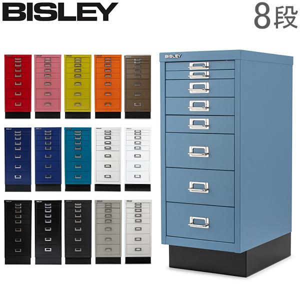 ビスレー BISLEY キャビネット ベーシック 29 マルチ収納ケース 8段 185/H298BNLSPB multidrawer with plinth 収納 オフィス 引き出し 棚 5%還元 あす楽