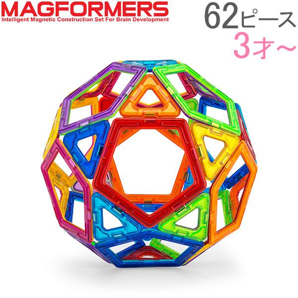 365日あす楽対応 マグフォーマー 62ピース スタンダードセット ベーシック おもちゃ 玩具 知育玩具 子供 男の子 女の子 マグネット 人気 現金特価 誕生日 売買 磁石 ギフト プレゼント 空間認識 Magformers 3才 Standard