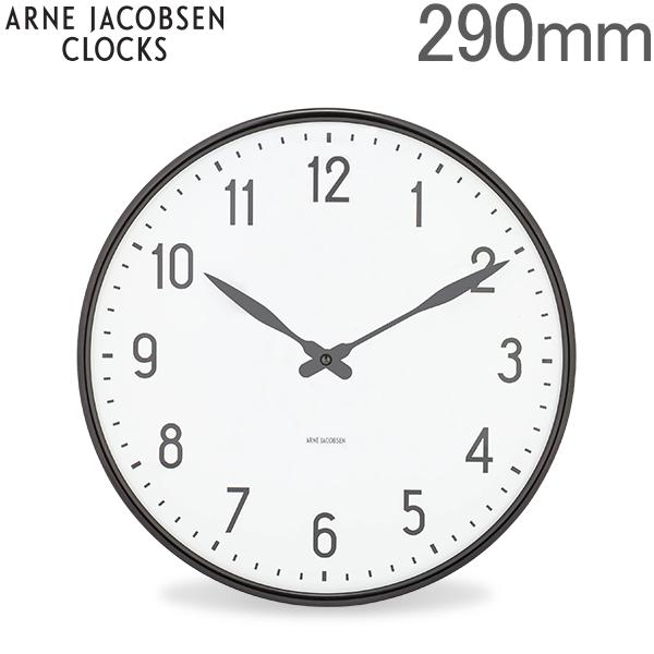 【365日あす楽対応】 ローゼンダール 掛時計 アルネヤコブセン 29cm 時計 インテリア 北欧 シンプル プレゼント ギフト アルネ ・ ヤコブセン Arne Jacobsen ローゼンダール Rosendahl ウォールクロック 290mm ステーション 43643 Station 掛け時計 あす楽