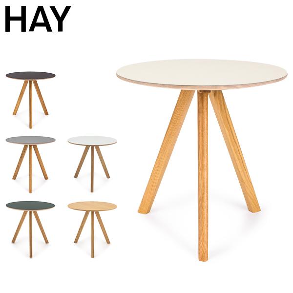【ポイント3倍 4/16,01:59まで】  ヘイ Hay ラウンドテーブル 直径50cm コペンハーグ サイドテーブル CPH 20 Copenhague 木製 テーブル インテリア