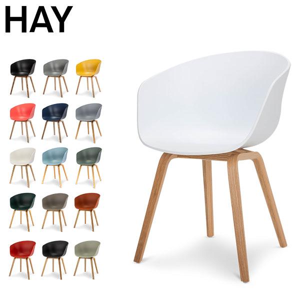 ヘイ Hay ダイニングチェア イス About A Chair AAC22 北欧 インテリア チェア ワークスペース
