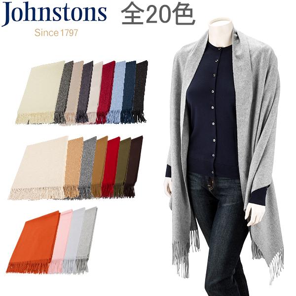 ジョンストンズ Johnstons カシミア 無地 マフラー ストール 大判ストール 全20色 Stole 100% Cashmere ひざ掛け ブランケット レディース メンズ